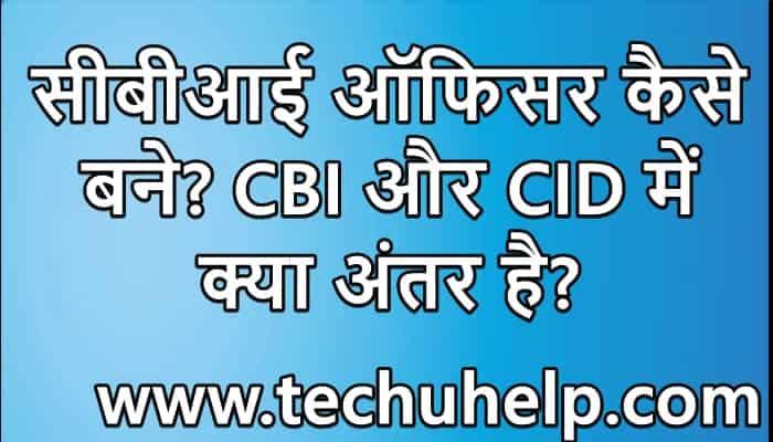 CBI Kya hai? CBI और CID में क्या अंतर है? CBI Officer Kaise Bane