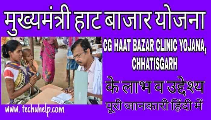 CG Mukhyamantri Haat Bazar Yojana in Hindi 2020