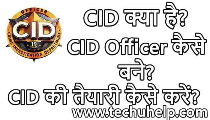 CID क्या है? CID Officer Kaise Bane? CID की तैयारी कैसे करें?