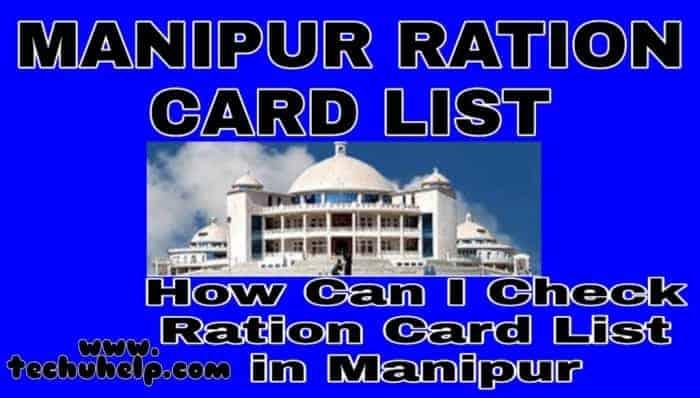 Manipur Ration Card List Kaise Dekhe in Hindi