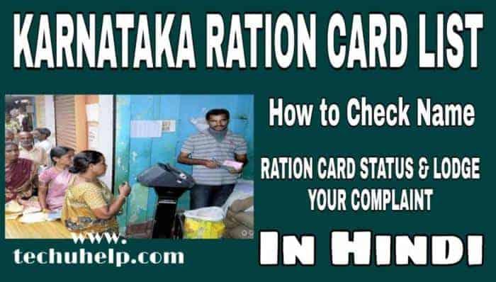 Karnataka Ration Card List Status in Hindi
