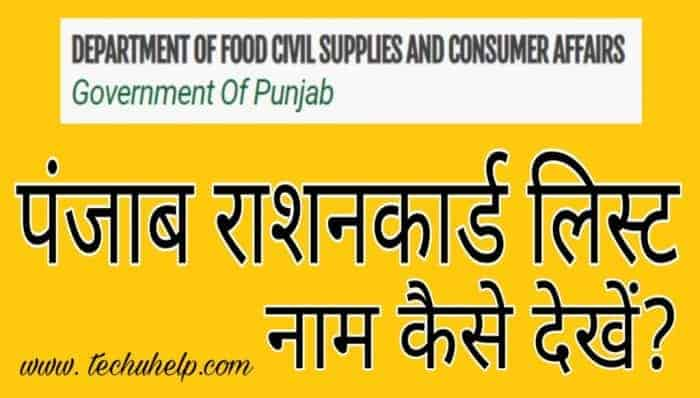 Check Punjab Ration Card List Status