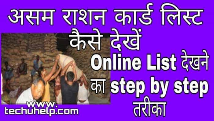 How to check Online Assam Ration Card List in Hindi