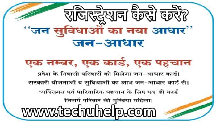 राजस्थान जन आधार कार्ड योजना क्या है? ऑनलाइन रजिस्ट्रेशन कैसे करें?