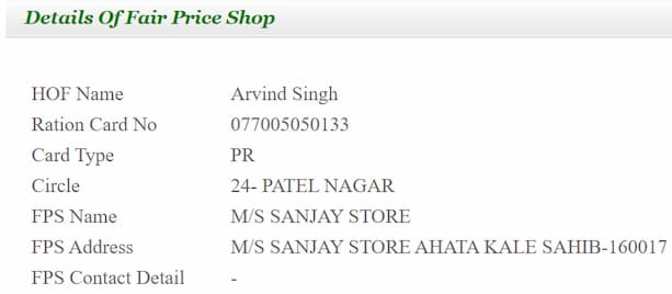 Delhi Ration Card List Kaise dekhe - दिल्ली राशन कार्ड लिस्ट 2020|राशन कार्ड दिल्ली स्टेटस इन्क्वारी