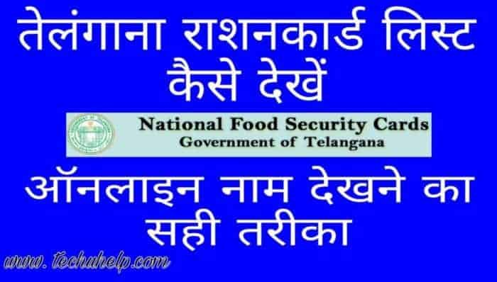 Telangana Ration Card List Kaise Dekhe