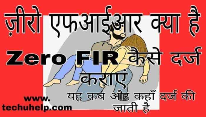Zero FIR in India full Process in Hindi