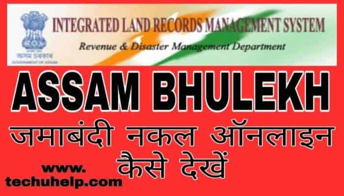 Assam Bhulekh Khasra Khatauni Online Procedure in Hindi