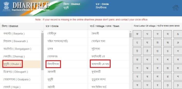 Assam Bhulekh Step 2