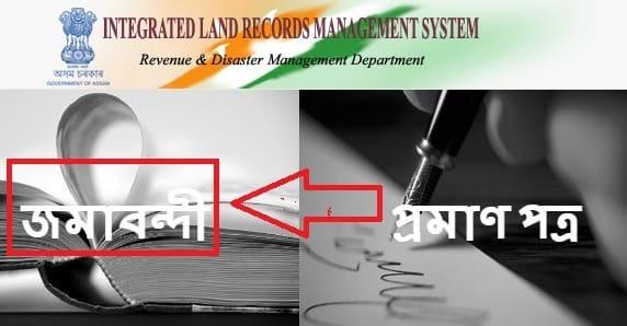 Assam Bhulekh Khasra Khatauni Process
