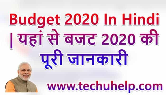 Budget 2020 In Hindi - यहां से बजट 2020 की पूरी जानकारी
