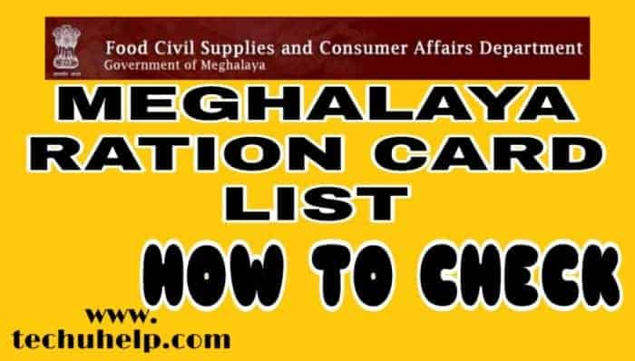 How to Check Meghalaya Ration Card List Online in Hindi