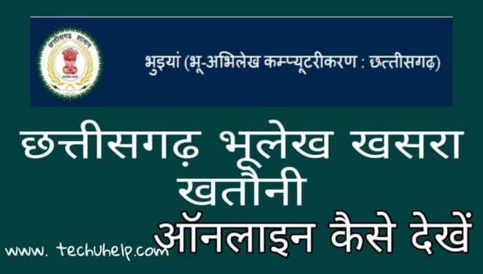 Chhattisgrah Bhulekh Khasra Khatauni Online full Process in Hindi