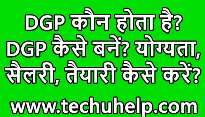 DGP कौन होता है? DGP कैसे बनें? योग्यता, सैलरी, तैयारी कैसे करें? DGP Full form In Hindi