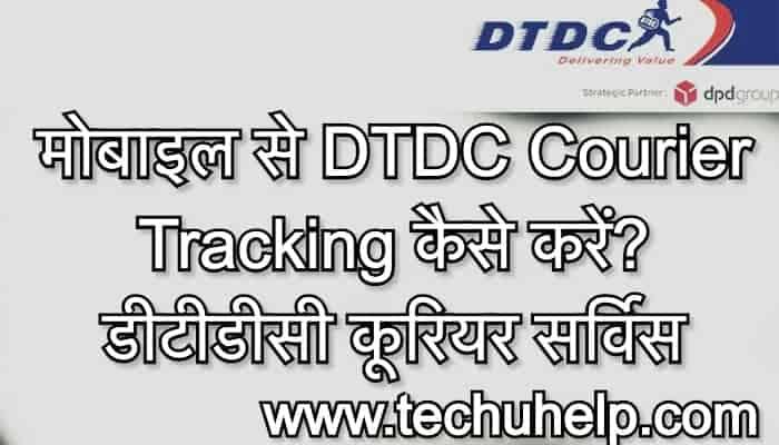 मोबाइल से DTDC Courier Tracking कैसे करें? डीटीडीसी कूरियर सर्विस Tracking 2020