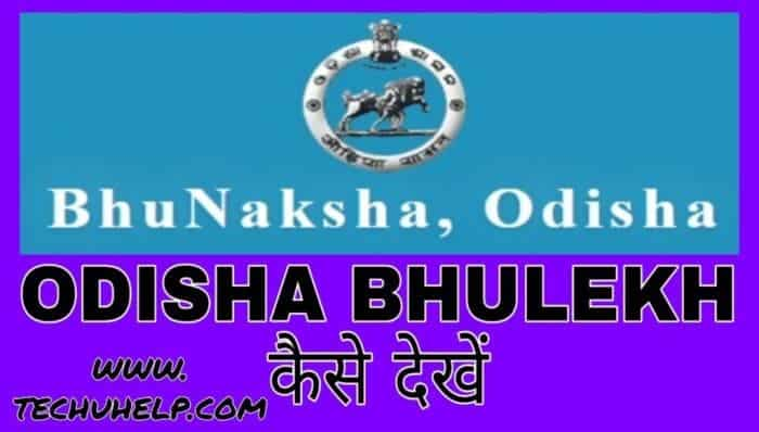 Odisha Bhulekh Khasra Khatauni Online in Hindi