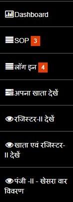 Jharkhand Bhulekh khasara Khatauni Portal