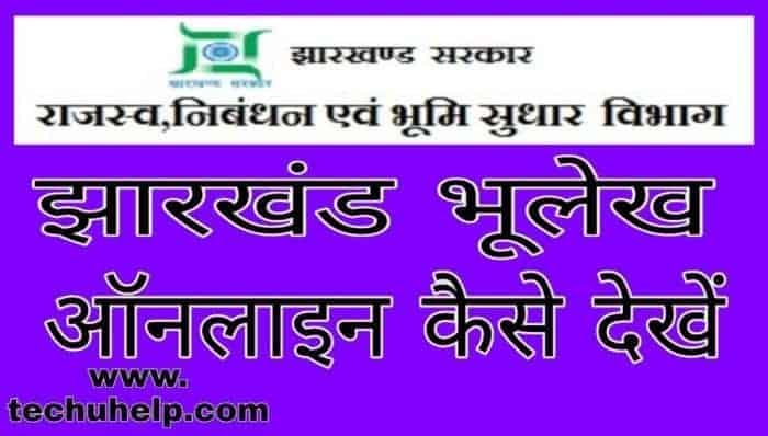 Jharkhand Bhulekh khasara Khatauni Online kaise Dekhe in Hindi