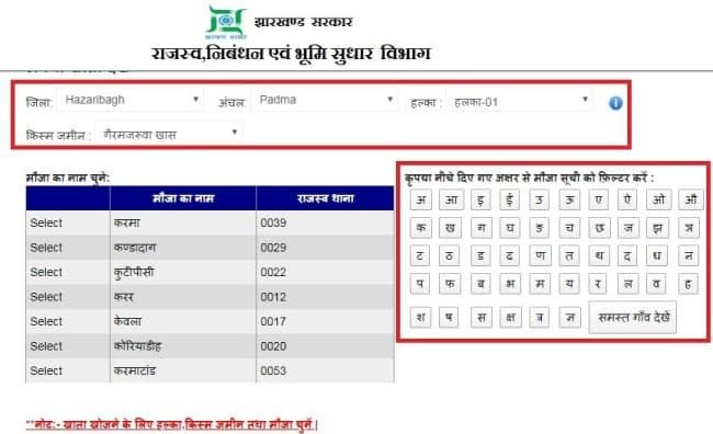Final Bhulekh Form Process