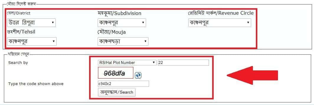 Tripura Bhulekh Khasara Khatauni Online Kaise Check Kare Online Process
