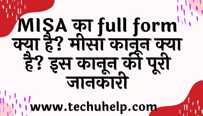 MISA Full Form In Hindi | मीसा (MISA) कानून क्या है? पूरी जानकारी