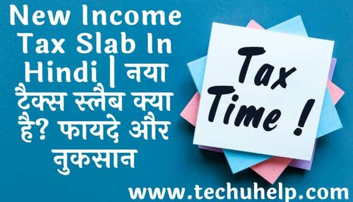 New Income Tax Slab In Hindi | नया टैक्स स्लैब क्या है? फायदे और नुकसान