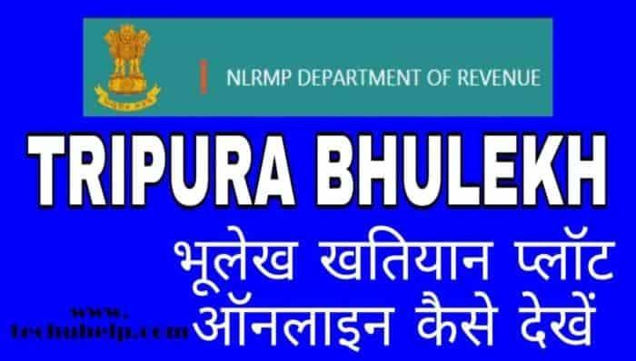 Tripura Bhulekh Khasara Khatauni Online Process in Hindi