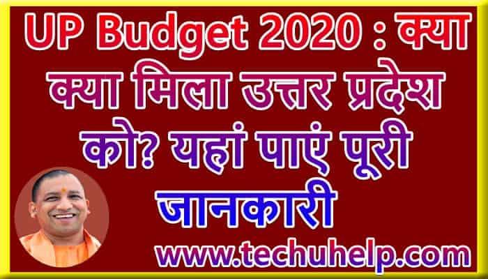 UP Budget 2020 In Hindi, क्या क्या मिला उत्तर प्रदेश को? यहां पाएं पूरी जानकारी