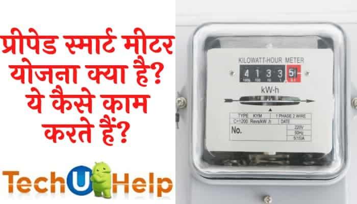 Prepaid Smart Meter Yojana क्या है? स्मार्ट मीटर कैसे काम करता है? प्रीपेड स्मार्ट बिजली मीटर योजना 2020