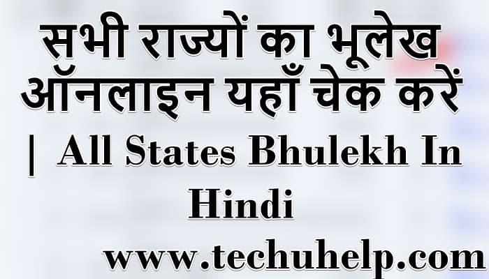 सभी राज्यों का भूलेख ऑनलाइन यहाँ चेक करें | All States Bhulekh In Hindi