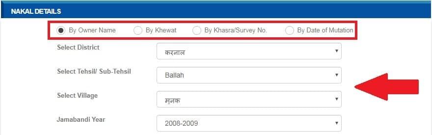Haryana Bhulekh Khasra Khatauni Online Form
