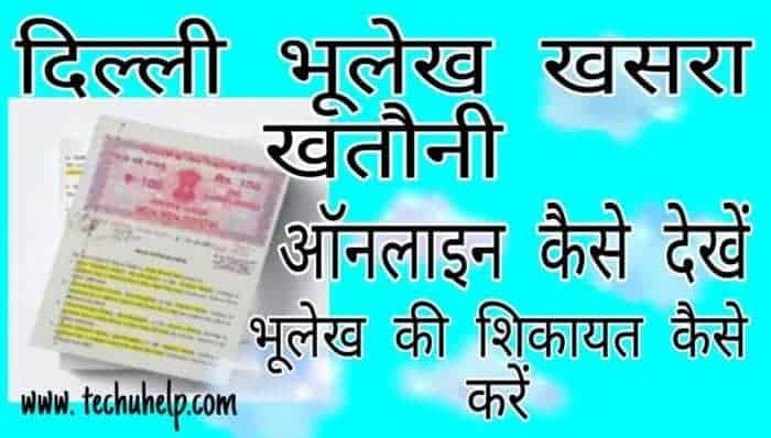 How to Get Online Delhi Bhulekh Khasara Khatauni in Hindi