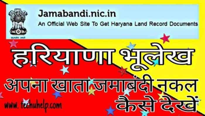 How to Check Haryana Bhulekh Khasra Khatauni Online in Hindi