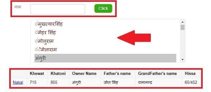 Haryana Land Record in Hindi