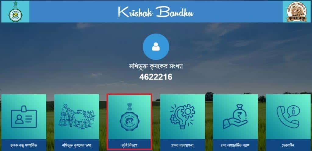 West Bengal Krishak Bandhu Portal