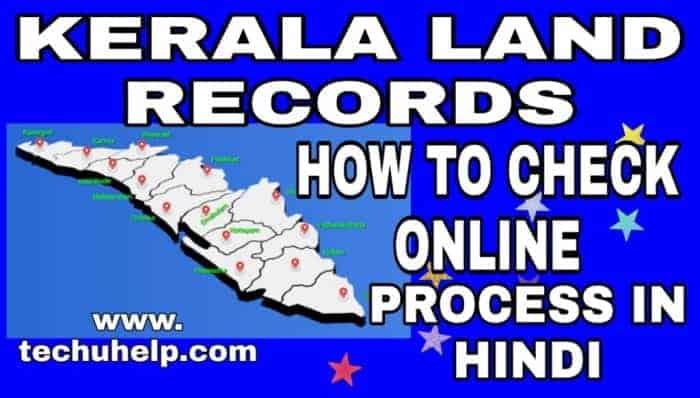 Kerala Bhulekh Khasra Khatauni Online in Hindi