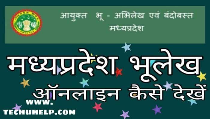 Madhya Pradesh Bhulekh Khasara Khatauni Details in Hindi