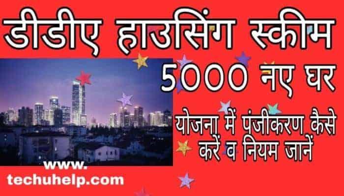 DDA Housing Scheme 2020 Online Application Process in Hindi