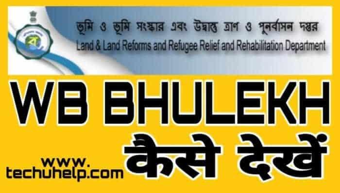 West Bengal Bhulekh Khasra Khatauni Online in Hindi
