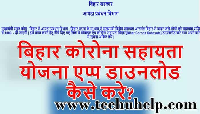 [लिंक] Bihar Corona Sahayata App Download | बिहार कोरोना सहायता योजना एप्प डाउनलोड करे