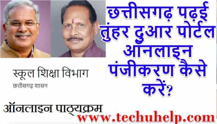 छत्तीसगढ़ पढ़ई तुंअर दुआर पोर्टल पंजीकरण | CG Padhai Tunhar Dwar Registration