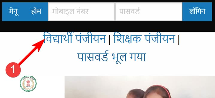 छत्तीसगढ़ पढ़ई तुंहर दुआर पोर्टल पंजीकरण   CG Padhai Tunhar Dwar Registration