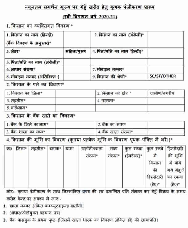 यूपी किसान पंजीकरण से पहले फॉर्म का प्रारूप चेक करें? Check the format of the form before UP Kisan registration?