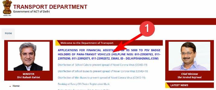 [5000] दिल्ली ड्राइवर योजना ऑनलाइन आवेदन, Delhi Driver Yojana Apply Online