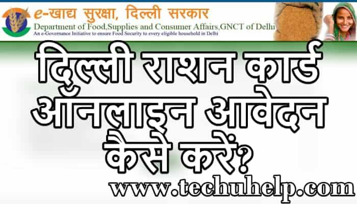 दिल्ली राशन कार्ड ऑनलाइन आवेदन | Delhi Ration Card 2020 Online Apply Form