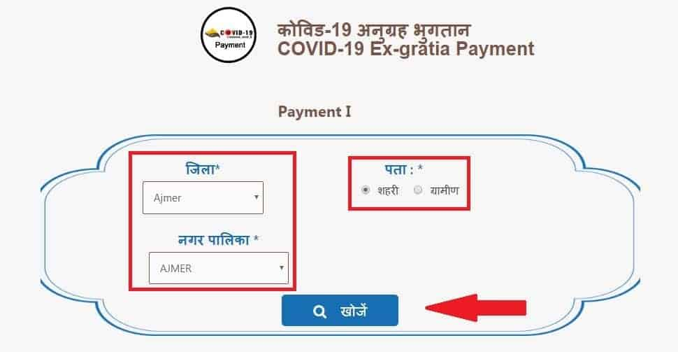 Ex – Gratia Payment Kaise Check Kare in Hindi -