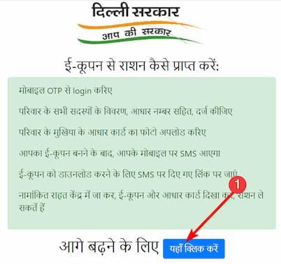 दिल्ली दिल्ली टेंपरेरी राशन कार्ड अप्लाई | Delhi Temporary Ration Card Apply Online Form| eCoupon