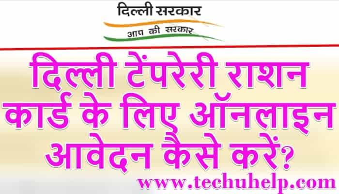 दिल्ली टेंपरेरी राशन कार्ड अप्लाई | Delhi Temporary Ration Card Apply Online Form| eCoupon