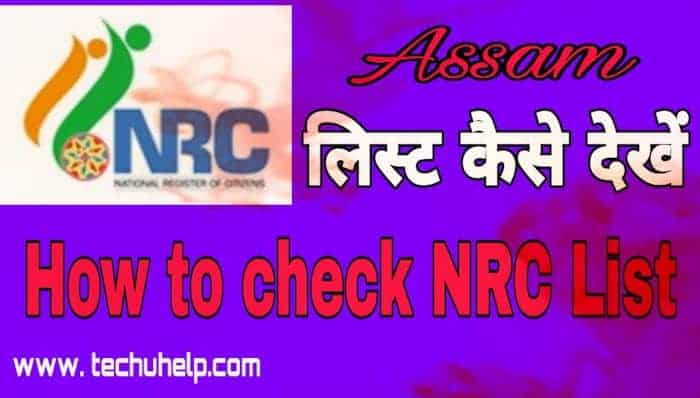 Check Your NRC List in Hindi