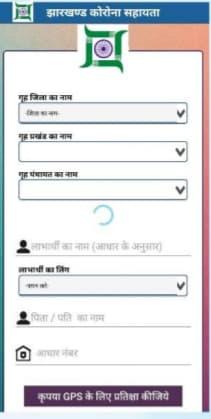 झारखंड कोरोना सहायता योजना एप्प डाउनलोड, ऑनलाइन आवेदन | एप्लीकेशन फॉर्म